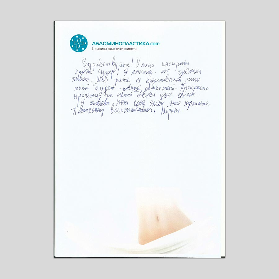 Отзыв пациента после абдоминопластики | Марина