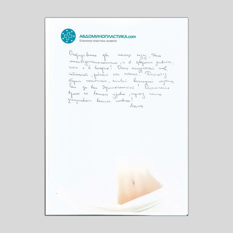 Отзыв пациента после абдоминопластики | Агата