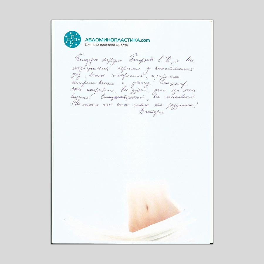 Отзыв пациента после абдоминопластики | Виктория