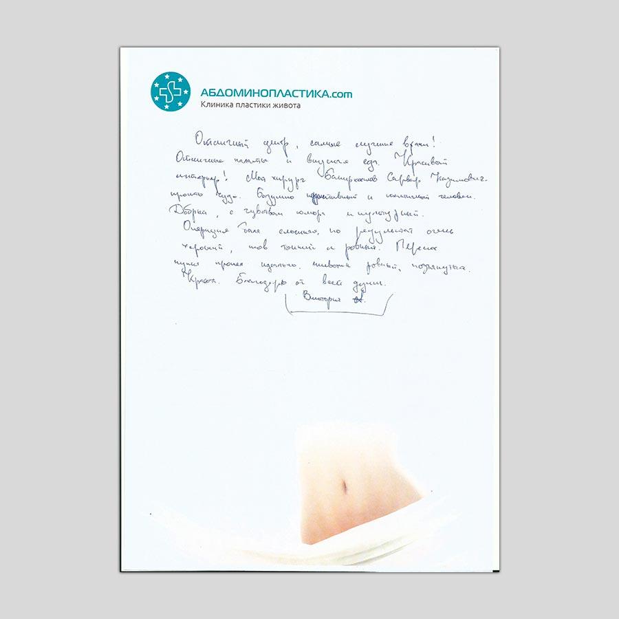 Отзыв пациента после абдоминопластики | Виктория А.