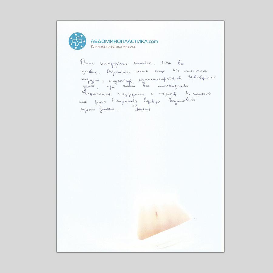 Отзыв пациента после блефаропластики | Ульяна