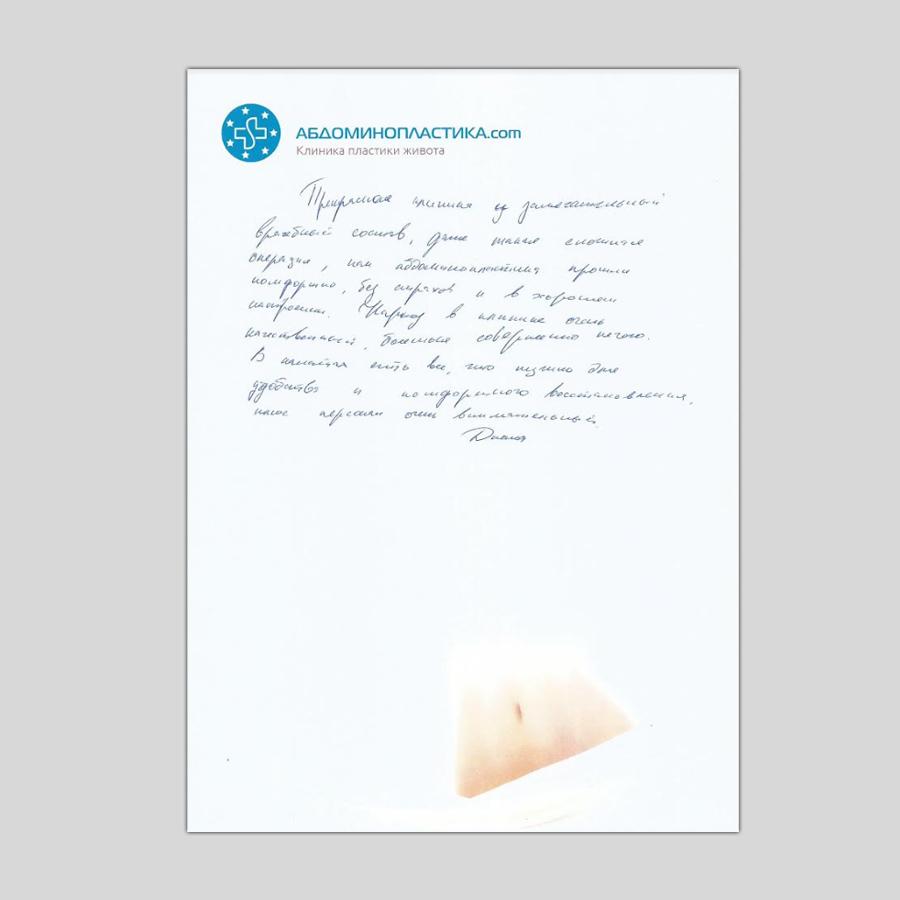 Отзыв пациента после абдоминопластики | Диана