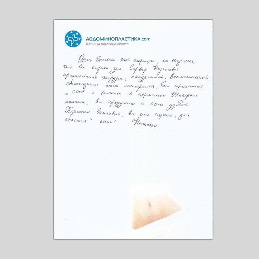 Отзыв пациента после абдоминопластики | Наталья