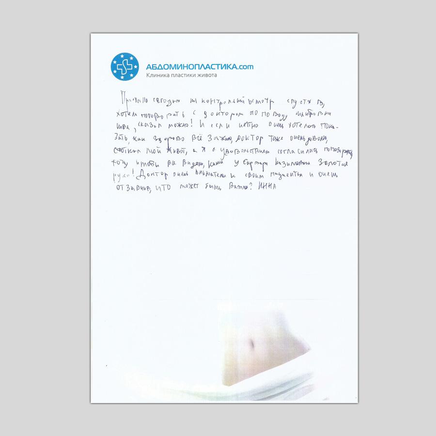 Отзыв пациента после абдоминопластики | Инна